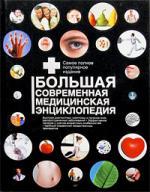 Большая современ. медицинская энциклопедия