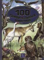 100 удивительных животных+2 изд