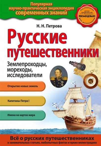 Русские путешественники. Землепроходцы, мореходы, исследователи