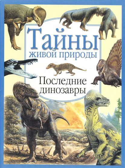 Последние динозавры