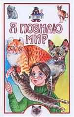 Я познаю мир Кошки Энц.
