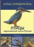 Атлас-определитель Птицы европейской части России