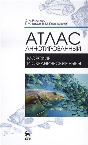Атлас аннотированный. Морские и океанические рыбы. Учебно-справочное пособие