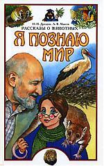 ЯПМ Рассказы о животных