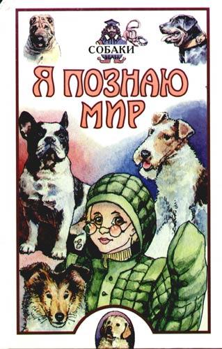 Я познаю мир Собаки