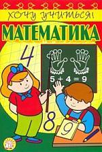 Хочу учиться Математика Рабочая тетр.