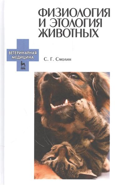 Физиология и этология животных