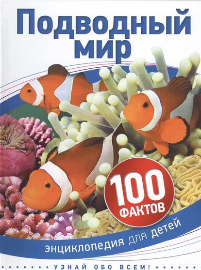 Подводный мир. Энциклопедия для детей