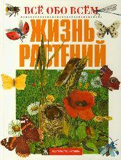 Жизнь растений