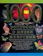1000 вопросов о жизни животных
