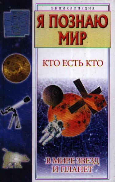 ЯПМ В мире звезд и планет