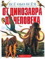 От динозавра до человека