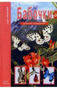 Бабочки Шк. путеводитель