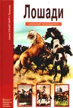 Лошади Шк. путеводитель