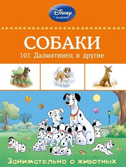 Собаки. 101 Далматинец и другие. Занимательно о животных