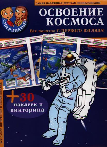 Освоение космоса. Самая наглядная детская энциклопедия