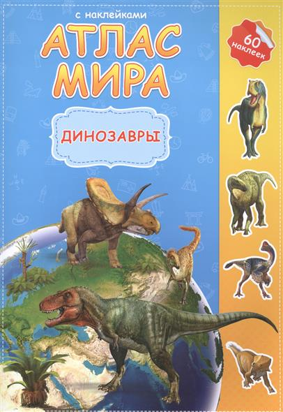 Атлас мира. Динозавры