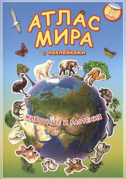 Атлас мира с наклейками. Животные и растения