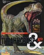 Тираннозавр и Ко