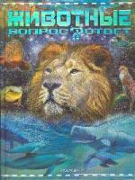 Животные Илл. энц. изд.