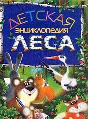 Детская энциклопедия леса