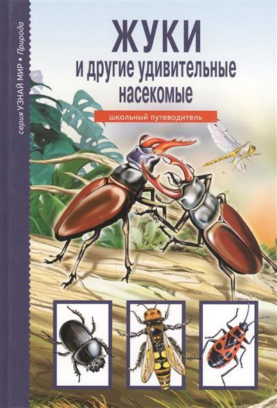 Жуки и другие удивительные насекомые Шк. путеводитель