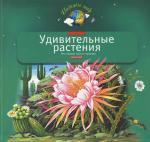 Удивительные растения Моя первая книга о природе