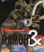 Мамонт и Ко