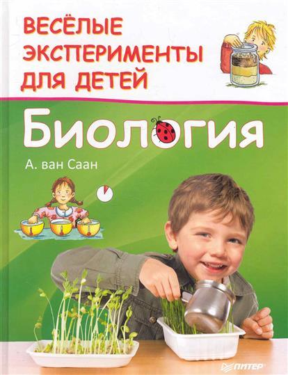 Веселые эксперименты для детей Биология