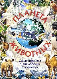 Планета животных Энц.
