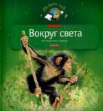 Вокруг света Моя первая кн. о животных