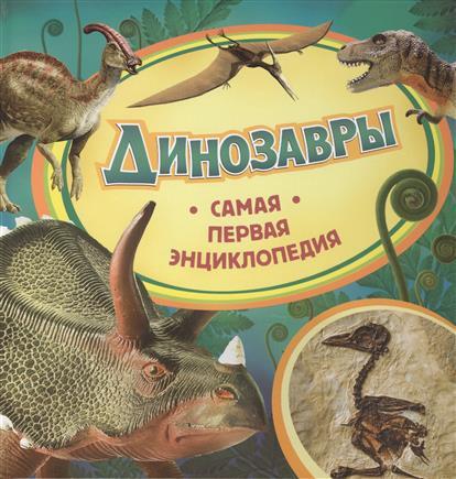 Динозавры. Самая первая энциклопедия
