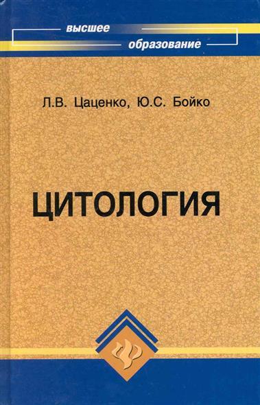 Цитология Учеб. пос.