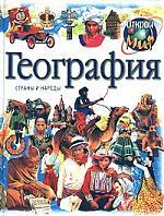 География Страны и народы