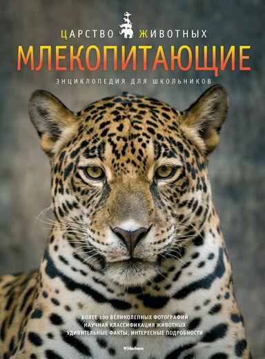 Царство животных. Млекопитающие