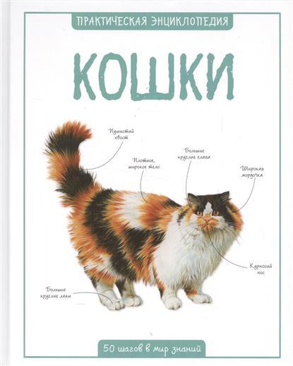 Кошки. Практическая энциклопедия. 50 шагов в мир знаний