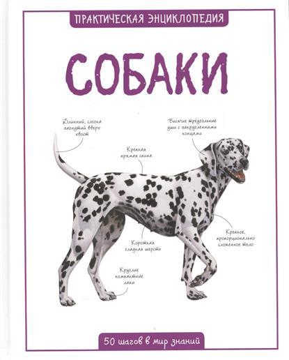 Собаки. Практическая энциклопедия. 50 шагов в мир знаний