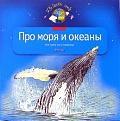 Про моря и океаны Моя первая книга о животных