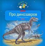Про динозавров и др.