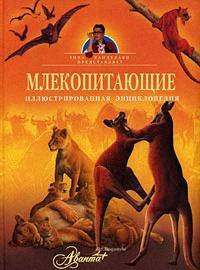 Млекопитающие Илл. энц.