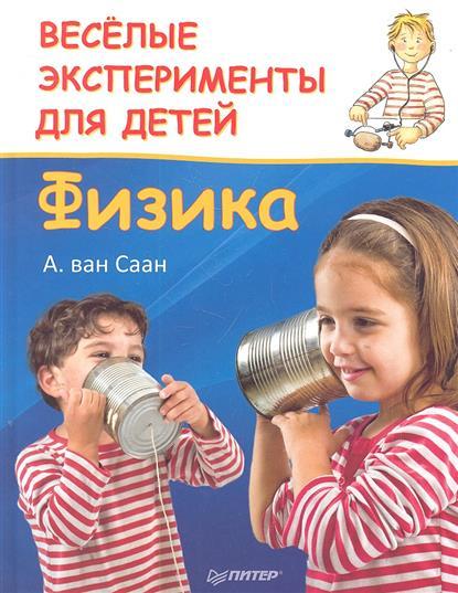Веселые эксперименты для детей Физика
