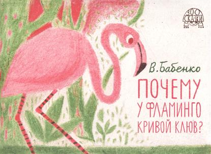 Почему у фламинго кривой клюв?