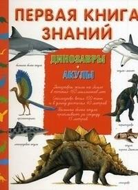 Первая книга знаний Динозавры Акулы