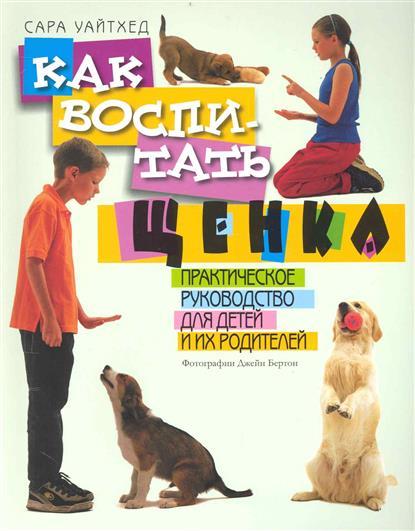 Как воспитать щенка Практ. рук. для детей и их родителей
