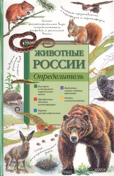 Животные России. Определитель. Быстрое и доступное определение видов. Прекрасные точные иллюстрации. Карты распространения. Выделены самые главные признаки. Удобен в использовании