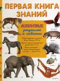 Первая книга знаний Животные джунглей и саванны