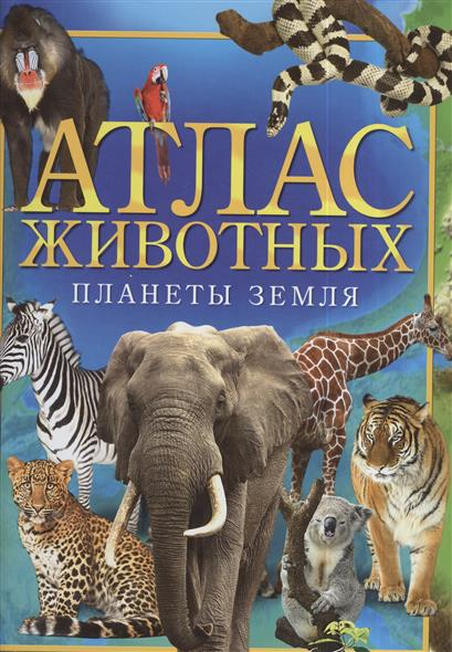Атлас животных планеты Земля