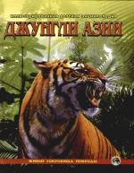 Джунгли Азии