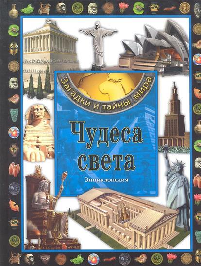 Чудеса света Энциклопедия