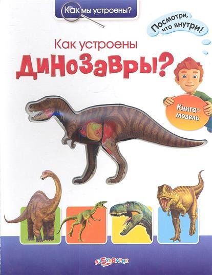 Как устроены Динозавры?